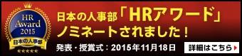 banner_award2015_340-80 (3)